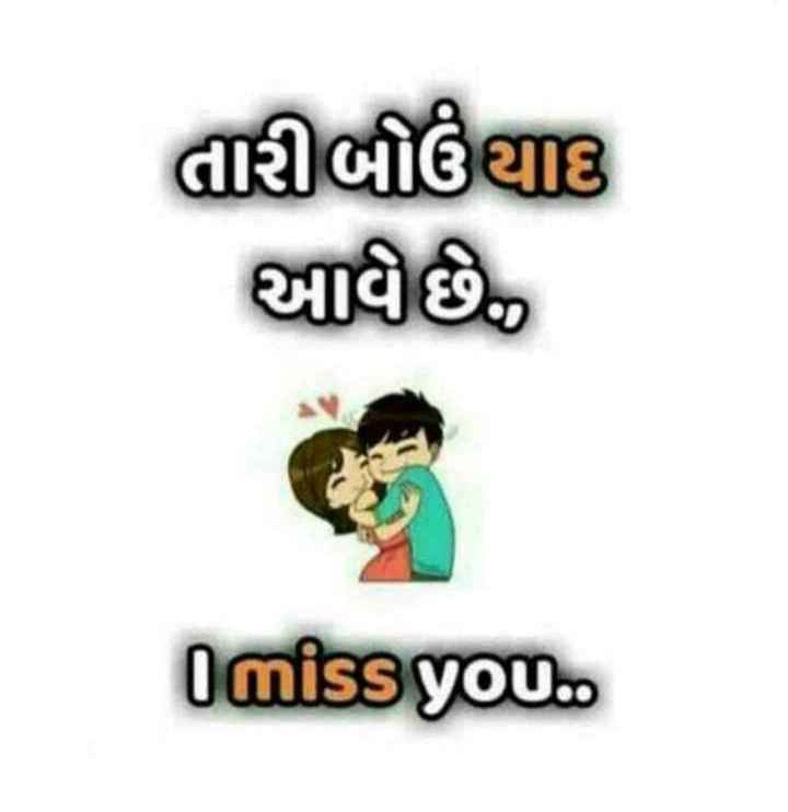 😢 Miss you - છે . I miss you . . - ShareChat