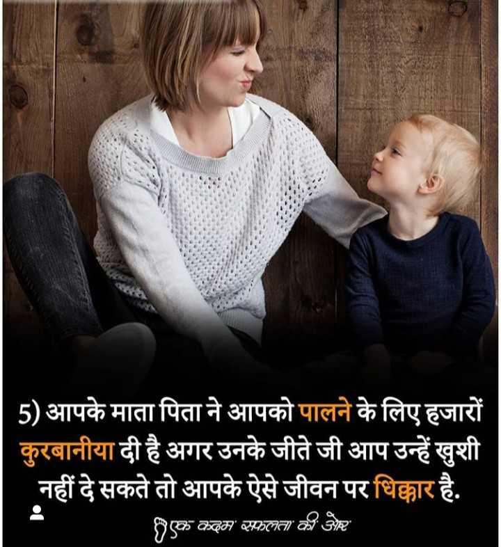 Mom & Dad - 5 ) आपके माता पिता ने आपको पालने के लिए हजारों कुरबानीया दी है अगर उनके जीते जी आप उन्हें खुशी नहीं दे सकते तो आपके ऐसे जीवन पर धिक्कार है . ' एक म ' लता की - ShareChat