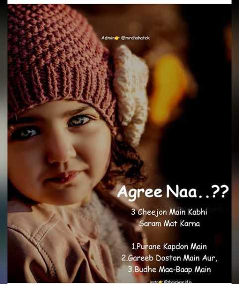 Monday Motivation - Admin @ mrchahatck Agree Naa . . ? ? 3 Cheejon Main Kabhi Saram Mat Karna 1 . Purane Kapdon Main 2 . Gareeb Doston Main Aur , 3 . Budhe Maa - Baap Main - ShareChat