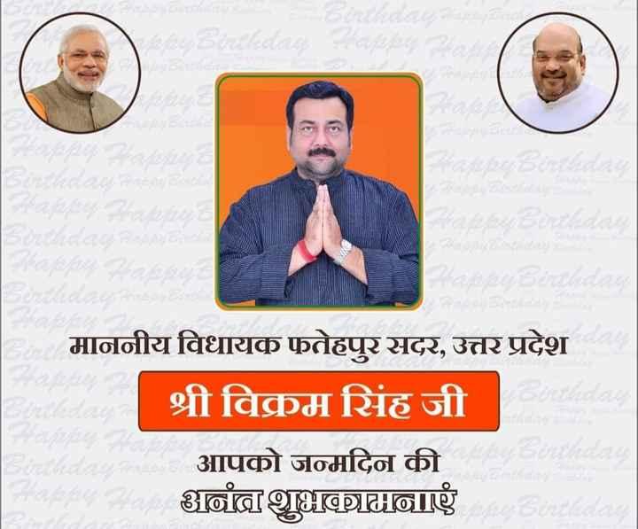Monday Motivation - - माननीय विधायक फतेहपुर सदर , उत्तर प्रदेश श्री विक्रम सिंह जी । आपको जन्मदिन की बढ़ाशु } GRII @ - ShareChat
