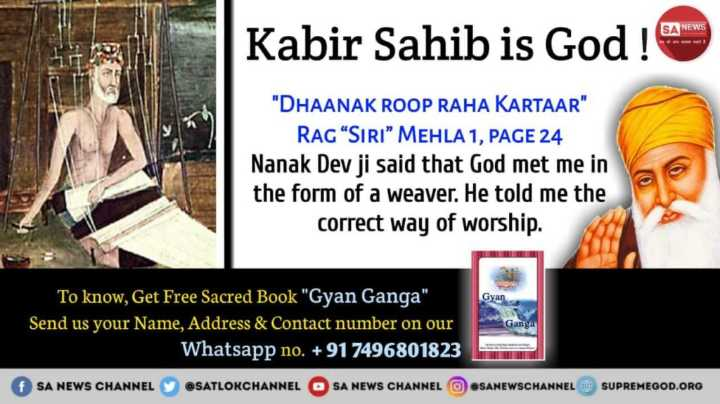 "Monday_Motivation - Kabir Sahib is God ! DHAANAK ROOP RAHA KARTAAR RAG "" SIRI "" MEHLA 1 , PAGE 24 Nanak Dev ji said that God met me in the form of a weaver . He told me the correct way of worship . Gyan To know , Get Free Sacred Book Gyan Ganga Send us your Name , Address & Contact number on our Whatsapp no . + 91 7496801823 Ganga SA NEWS CHANNEL OSATLOKCHANNEL SA NEWS CHANNEL OSANEWSCHANNEL SUPREMEGOD . ORG - ShareChat"