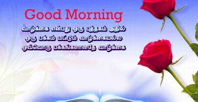 👍 Monday Motivation - Good Morning வாழ்க்கை என்பது ஒரு புத்தகம் அதில் ஒரு பக்கம் மட்டும் வாழ்க்கையல்ல ஒவ்வொரு பக்கங்களானதே வாழ்க்கை - ShareChat