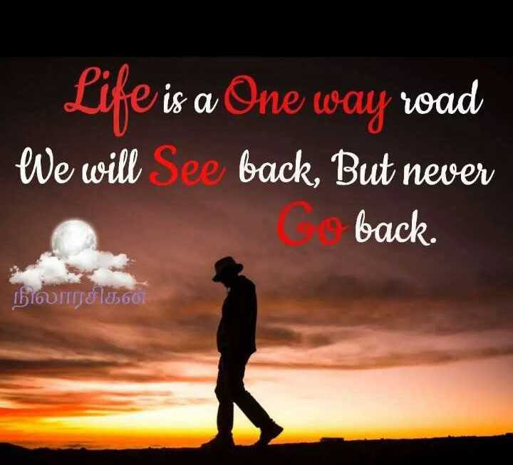 👍 Monday Motivation - Life is a One way rad | We will see back , But never - back . | நிலாரசிகன் - ShareChat