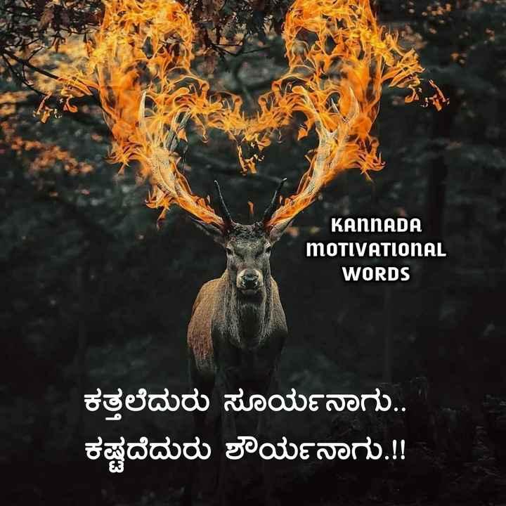 Motivatinal Quotes - KANNADA moTIVATIONAL WORDS ಕತ್ತಲೆದುರು ಸೂರ್ಯನಾಗು . . ! ಕಷ್ಟದೆದುರು ಶೌರ್ಯನಾಗು . ! ! - ShareChat