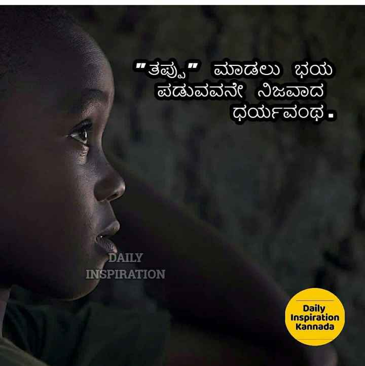 Motivatinal Quotes - ತಪ್ಪು ಮಾಡಲು ಭಯ ಪಡುವವನೇ ನಿಜವಾದ ಧರ್ಯವಂಥ . DAILY INSPIRATION Daily Inspiration Kannada - ShareChat