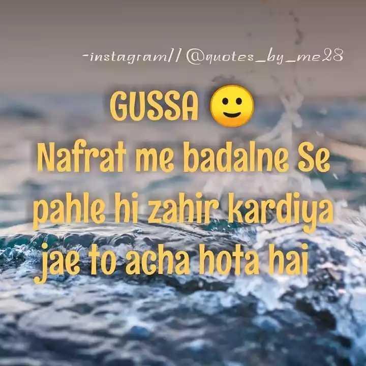 👍 Motivational Quotes✌ - - instagram / l @ quotes _ by _ me 28 GUSSA Nafrat me badalne Se pahle bi zahir kardiya jae to acha hota hai - ShareChat