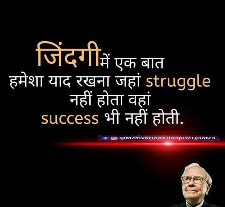 👍 Motivational Quotes✌ - जिंदगी में एक बात ' हमेशा याद रखना जहां struggle नहीं होता वहां success भी नहीं होती . ationalinspireou - ShareChat