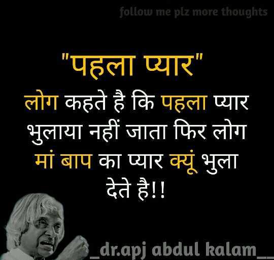 👍 Motivational Quotes✌ - follow me plz more thoughts पहला प्यार लोग कहते है कि पहला प्यार भुलाया नहीं जाता फिर लोग मां बाप का प्यार क्यूं भुला देते है ! ! _ dr . apj abdul kalam _ _ - ShareChat