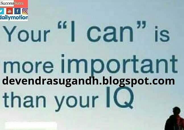 "Motivational Thoughts - SuccessSutra dailymotion Your "" I can is more important than your IQ devendrasugandh . blogspot . com - ShareChat"