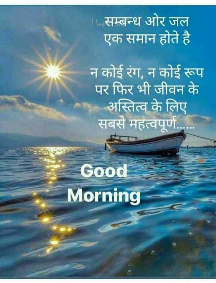 👍 Motivational Video✌ - सम्बन्ध ओर जल एक समान होते है न कोई रंग , न कोई रूप पर फिर भी जीवन के अस्तित्व के लिए सबसे महत्वपूर्ण . . . . . Good Morning - ShareChat