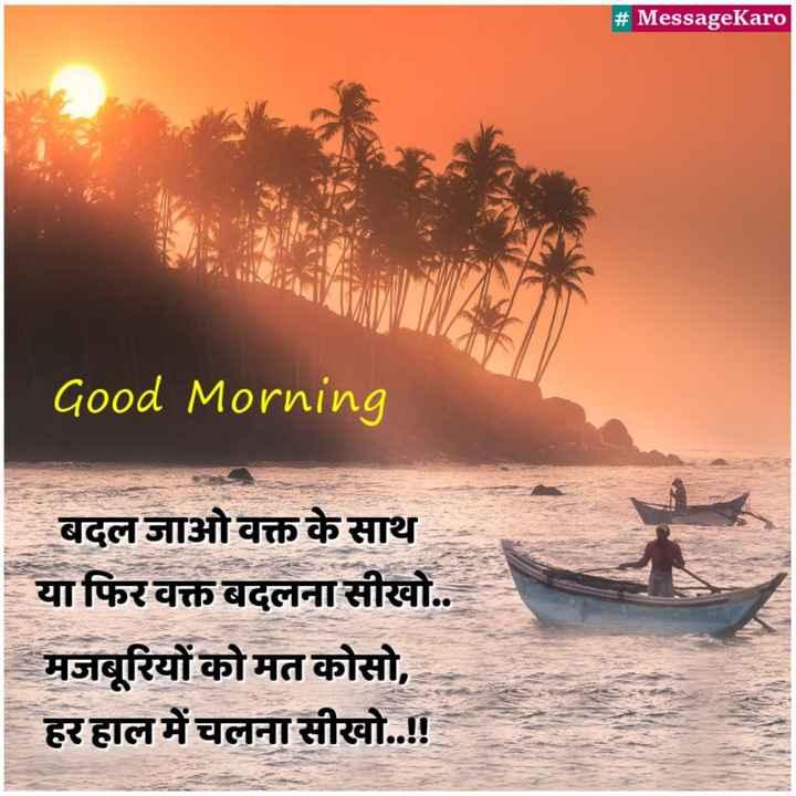 👍 Motivational Video✌ - # MessageKarol Good Morning बदल जाओवक्त के साथ या फिर वक्त बदलना सीखो . . मजबूरियों को मत कोसो , । हर हाल में चलना सीखो . . ! ! - ShareChat