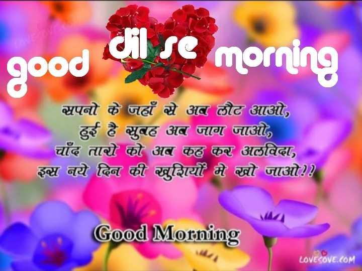 👍 Motivational Video✌ - good dil se morning सपनो के जहाँ से अब लौट आओ , हुई है सुबह अब जाग जाओ , चाँद तारो को अब कह कर अलविदा , इस नये दिन की खुशियों में खो जाओ ? ? Good Morning LOVESOVE . COM - ShareChat