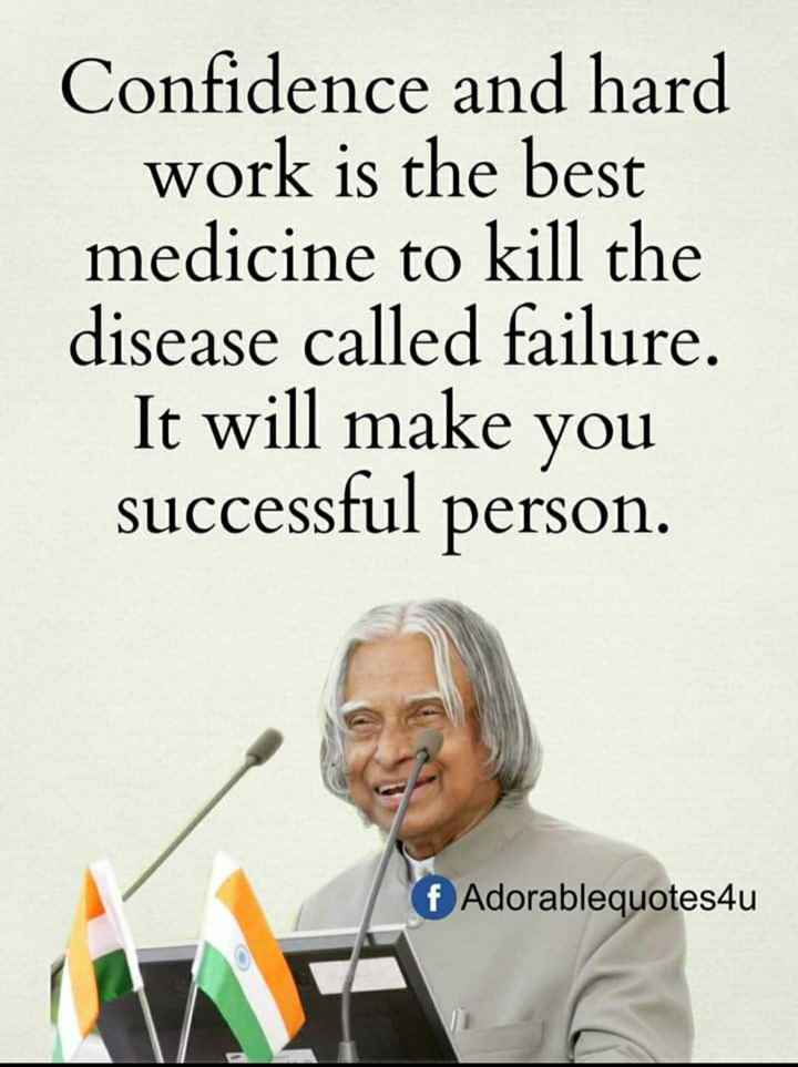 👍 Motivational Video✌ - Confidence and hard work is the best medicine to kill the disease called failure . It will make you successful person . f Adorablequotes4u - ShareChat
