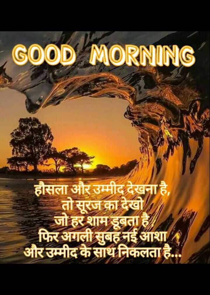 👍 Motivational Video✌ - GOOD MORNING हौसला और उम्मीद देखना है , _ तो सूरज का देखो जो हर शाम डूबता है । फिर अगली सुबह नई आशा । और उम्मीद के साथ निकलता है . . . - ShareChat