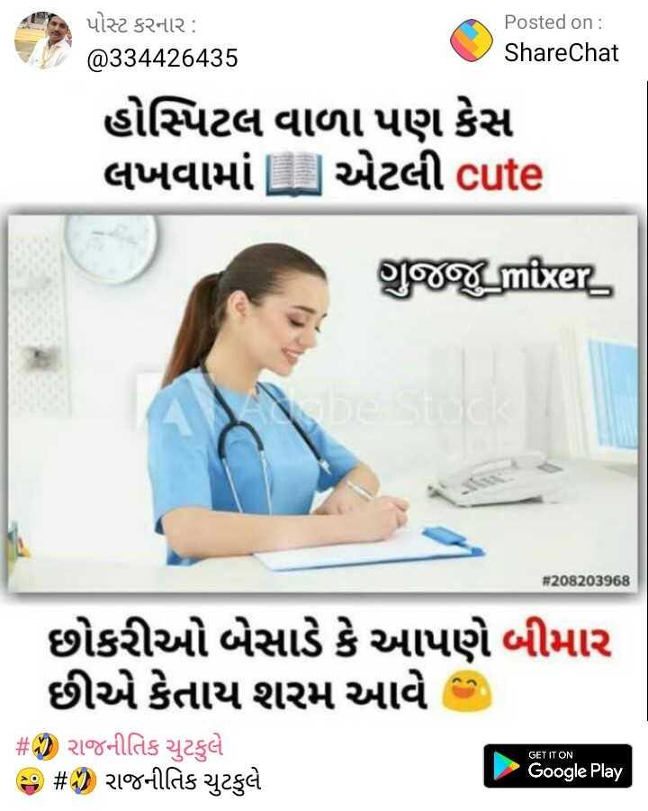 Mr..smart - પોસ્ટ કરનાર : @ 334426435 Posted on : ShareChat હોસ્પિટલ વાળા પણ કેસ લખવામાં [ [ ] એટલી cute mixer 208203968 છોકરીઓ બેસાડે કે આપણે બીમાર છીએ કેતાય શરમ આવે ) # A ) રાજનીતિક ચટકુલે | સ0 # ) રાજનીતિક ચટકુલે GET IT ON Google Play - ShareChat