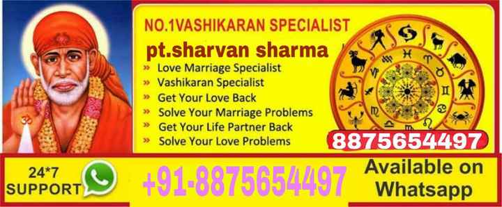 💪 Mr. Punjab 2019 - H E NO . 1VASHIKARAN SPECIALIST pt . sharvan sharma » Love Marriage Specialist » Vashikaran Specialist » Get Your Love Back » Solve Your Marriage Problems Get Your Life Partner Back » Solve Your Love Problems 8875654497 Available on ed 24 * 7 247 + 91 - 8875654497 Whatsapp - ShareChat