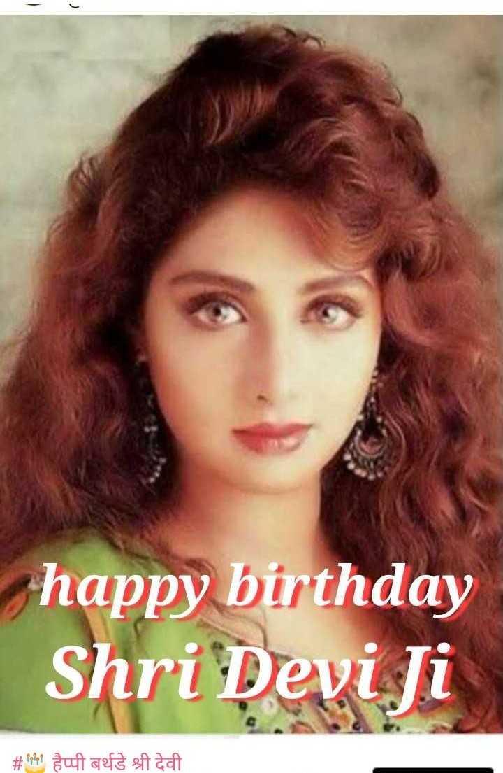 My Favorite Superstar😍 - happy birthday Shri Devi Ji # pipe auf des staat - ShareChat