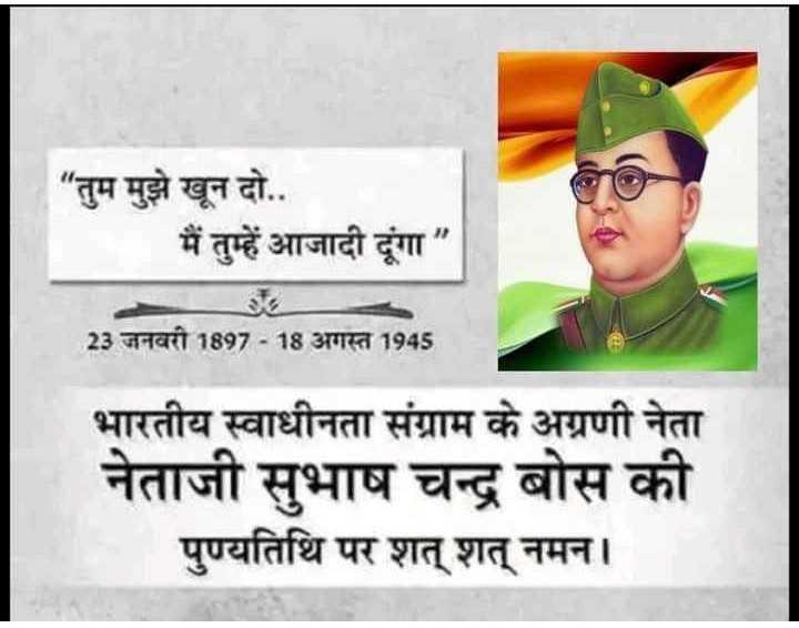 My Favorite Superstar😍 - तुम मुझे खून दो . . । मैं तुम्हें आजादी दूंगा 23 जनवरी 1897 - 18 अगस्त 1945 भारतीय स्वाधीनता संग्राम के अग्रणी नेता नेताजी सुभाष चन्द्र बोस की पुण्यतिथि पर शत् शत् नमन । - ShareChat