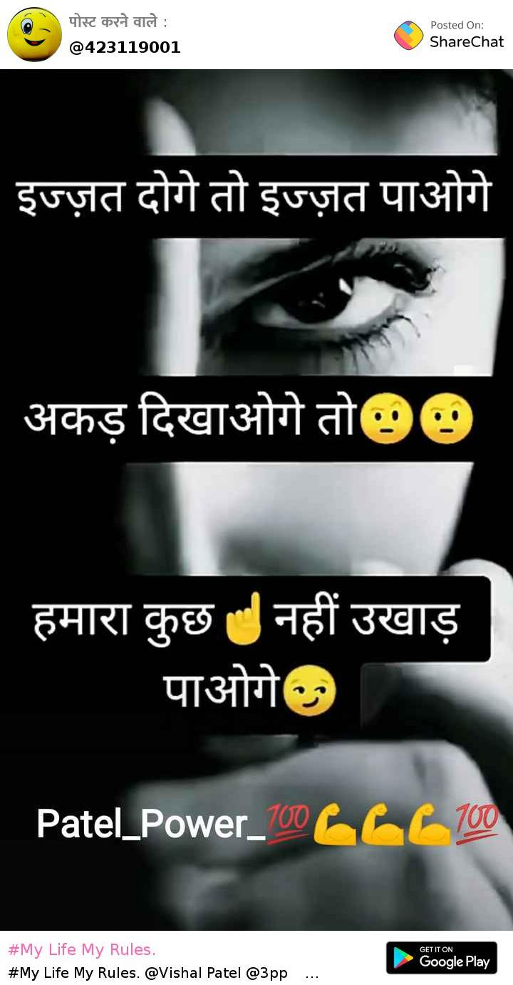 My Life My Rules In Hindi My Life My Rules