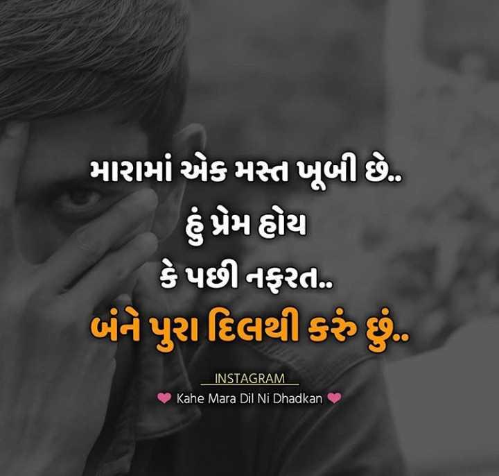 My Life My Rules.🤟🏻 - મારામાં એકમત ખૂબી છે . હું પ્રેમ હોય કેપછી નફરત . ' બંને પુરા દિલથી કરું છું . . INSTAGRAM Kahe Mara Dil Ni Dhadkan - ShareChat