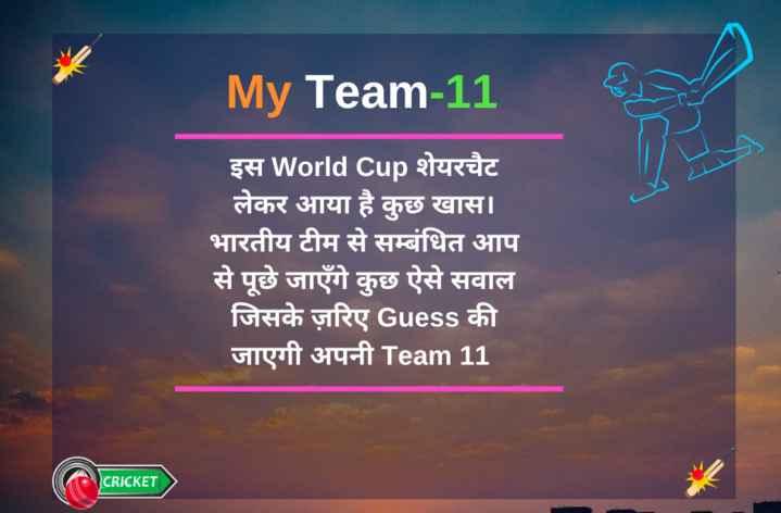 🏏 My Team-11 - ShareChat