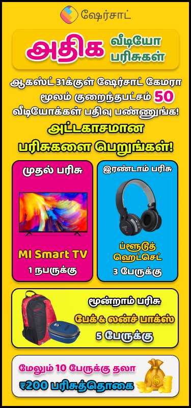 🎼 My tik tok video - ( C ) ஷேர்சாட் அதிக வீடியோ - பரிசுகள் ஆகஸ்ட்31க்குள் ஷேர்சாட் கேமரா மூலம் குறைந்தபட்சம் 50 வீடியோக்கள் பதிவு பண்ணுங்க ! அட்டகாசமான பரிசுகளை பெறுங்கள் முதல் பரிசு ) இரண்டாம் பரிசு MI Smart TV 1 நபருக்கு ப்ளூடூத் ஹெட்செட் 3 பேருக்கு மூன்றாம் பரிசு பேக்கலன்ச்பாக்ஸ் 5பேருக்கு மேலும் 10 பேருக்கு தலா 200 பரிசுத்தொகை - ShareChat