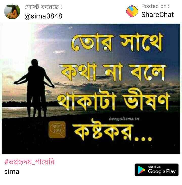 NV কৌতুক - পােস্ট করেছে : @ sima0848 Posted on : ShareChat তাের সাথে কথা না বলে । থাকাটা ভীষণ | কষ্টকর . . . buemgali apps , im # ভগ্নহৃদয় শায়েরি sima GET IT ON Google Play - ShareChat