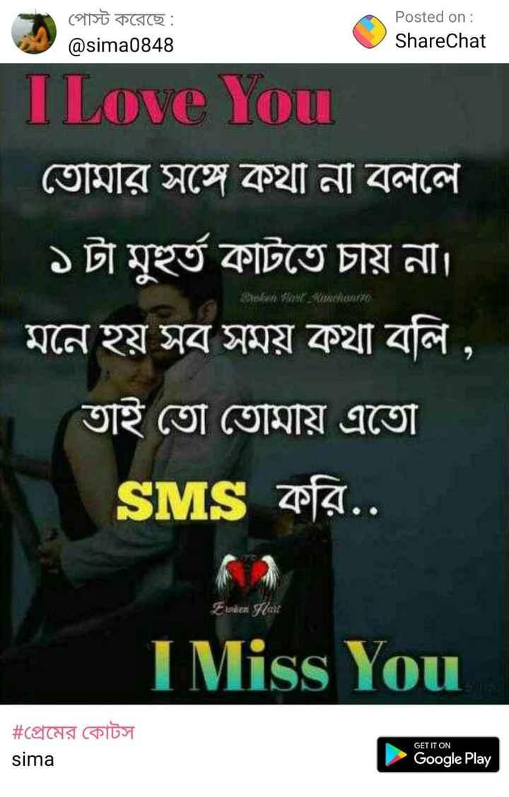 NV কৌতুক - পােস্ট করেছে : @ sima0848 Posted on : ShareChat Posted on : I Love You তােমার সঙ্গে কথা না বললে ১ টা মুহুর্ত কাটতে চায় না ।   মনে হয় সব সময় কথা বলি , তাই তাে তােমায় এতাে   SVS করি . . Emen F / 21 I Miss You # প্রেমের কোটস sima GET IT ON Google Play - ShareChat