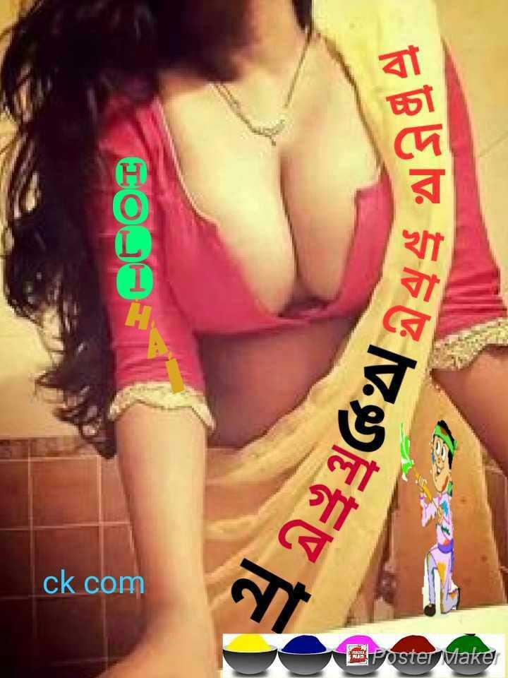 NV কৌতুক - @ OUT | As aga 4A93AA A4 ck com Poster Make - ShareChat