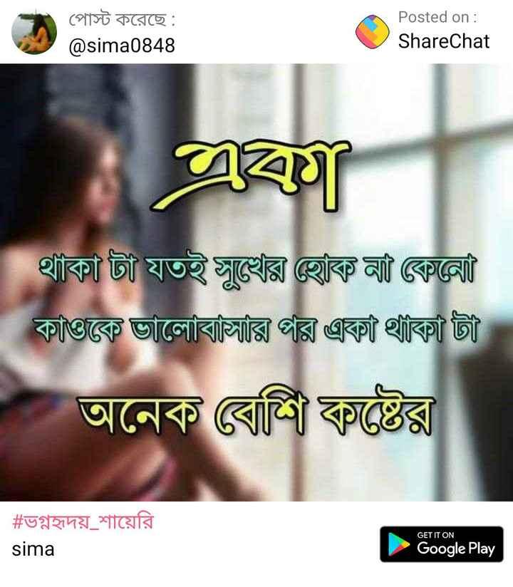 NV কৌতুক - পােস্ট করেছে : @ sima0848 Posted on : ShareChat ক থাকা টা যতই সুখের হােক না কেনাে । কাওকে ভালােবাজারি পর একী থাকী তী । * অনেক বেশি কষ্টের # ভগ্নহৃদয় শায়েরি sima GET IT ON Google Play - ShareChat