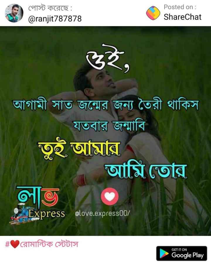 NV কৌতুক - পােস্ট করেছে : @ ranjit787878 Posted on : ShareChat ওই , আগামী সাত জন্মের জন্য তৈরী থাকিস যতবার জন্মবি তুই আমার আমি তাের লা ) Express clove . express00 / # রােমান্টিক স্টেটাস GET IT ON Google Play - ShareChat
