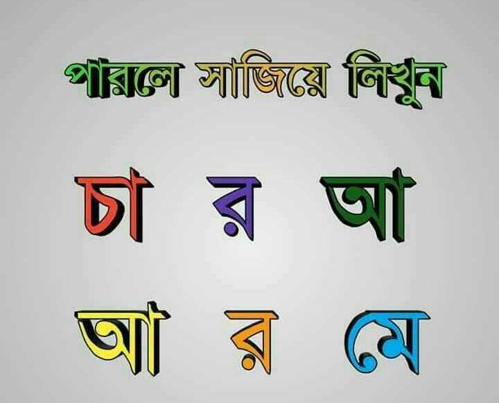 NV কৌতুক - গুলো সাজিয়ে নিখুন ' চা অ র আ র মে । - ShareChat