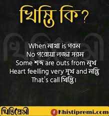 NV কৌতুক - খিস্তি কি ? When মাথা is গরম No পরােয়া লজ্জা সরম । Some শব্দ are outs from মুখ Heart feelling very Tf and all That ' s call খিস্তি । । থিস্তিপ্রেমী । Khistipremi . com - ShareChat
