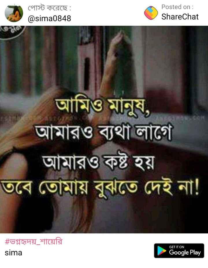 NV কৌতুক - পােস্ট করেছে : @ sima0848 Posted on : ShareChat আমিও মানুষ , আমারও ব্যথা লাগে আমারও কষ্ট হয় তবে তােমায় বুঝতে দেই না ! # ভগ্নহৃদয় শায়েরি sima Google Play - ShareChat