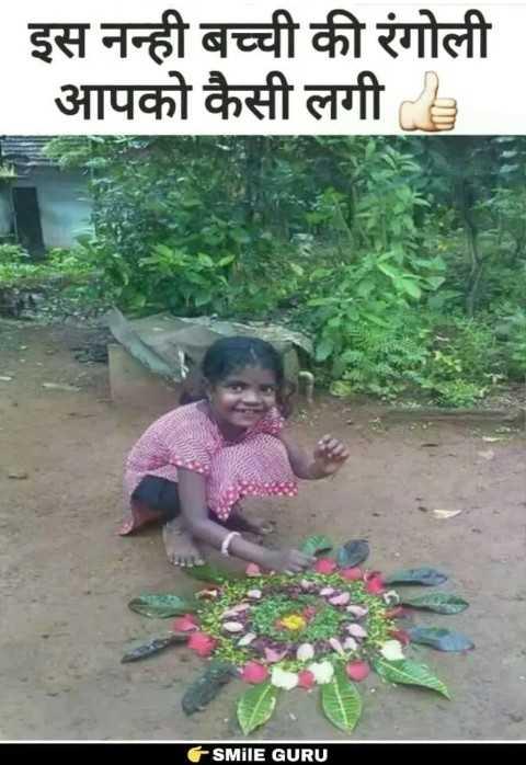 NV only - | इस नन्ही बच्ची की रंगोली आपको कैसी लगी SMILE GURU - ShareChat