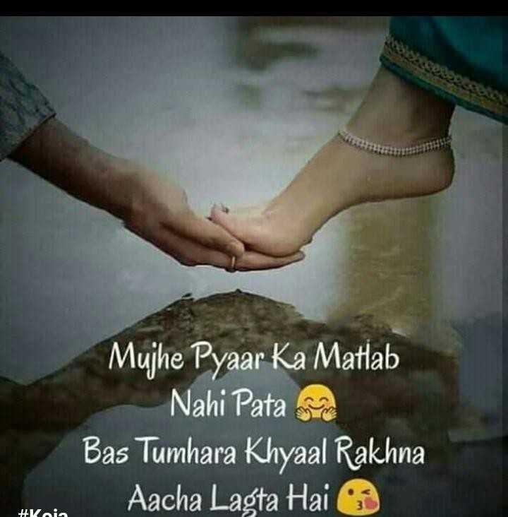 NV only - Mujhe Pyaar Ka Matlab Nahi Pata Bas Tumhara Khyaal Rakhna Aacha Lagta Hai Hvoin - ShareChat