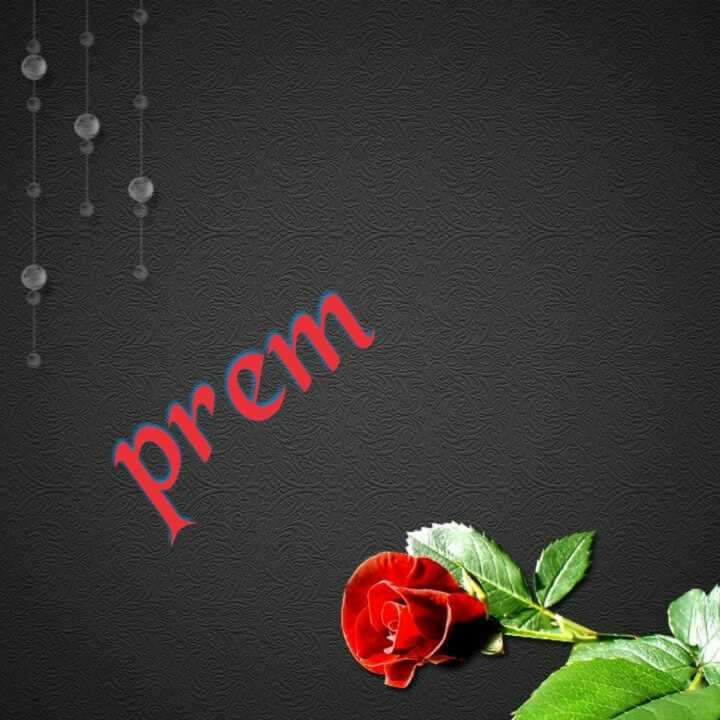 🆒Name Art - prem - ShareChat