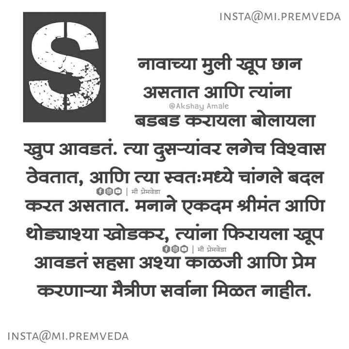 🆒Name Art - INSTA @ MI . PREMVEDA @ Akshay Amale नावाच्या मुली खूप छान असतात आणि त्यांना बडबड करायला बोलायला खुप आवडतं . त्या दुसऱ्यांवर लगेच विश्वास ठेवतात , आणि त्या स्वतःमध्ये चांगले बदल करत असतात . मनाने एकदम श्रीमंत आणि थोड्याश्या खोडकर , त्यांना फिरायला खूप आवडतं सहसा अश्या काळजी आणि प्रेम करणाऱ्या मैत्रीण सर्वाना मिळत नाहीत . 000 | मी प्रेमवेडा 00 मी प्रेमवेडा INSTA @ MI . PREMVEDA - ShareChat