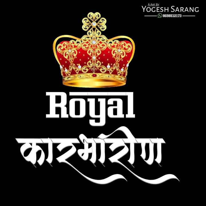 🆒Name Art - A ART BY YOGESH SARANG ESB68a12173 + * , X + X Royal কাহাহা - ShareChat