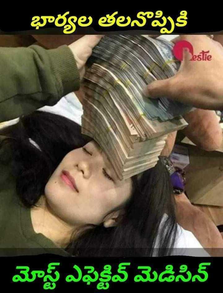 😀Navvu Navvinchu😀 [Yuvi...🌟] - భార్యల తలనొప్పికి Leslie మోస్ట్ ఎఫెక్టివ్ మెడిసిన్ - ShareChat