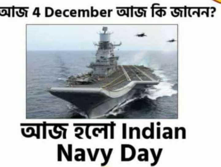 Navy ডে 🚢 - আজি 4 December আজ কি জানেন ? অজি হলাে Indian Navy Day - ShareChat