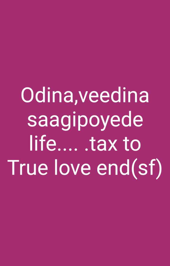 💔Nenu Na feeling's💔 - Odina , veedina saagipoyede life . . . . . tax to True love end ( sf ) - ShareChat
