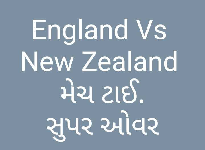 🇳🇿 New Zealand vs England 🏴 : ફાઇનલ - England Vs New Zealand મેચ ટાઈ . સુપર ઓવર - ShareChat