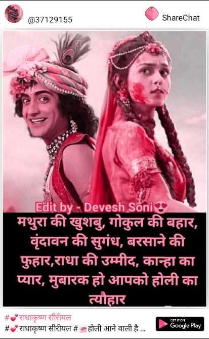 😉 No बहाना होली - @ 37129155 ShareChat Edit by - Devesh Soni मथुरा की खुशबु , गोकुल की बहार , ' वृंदावन की सुगंध , बरसाने की फुहार , राधा की उम्मीद , कान्हा का प्यार , मुबारक हो आपको होली का त्यौहार # राधाकृष्ण सीरीयल # राधाकृष्ण सीरीयल # होली आने वाली है . . . Google Play - ShareChat