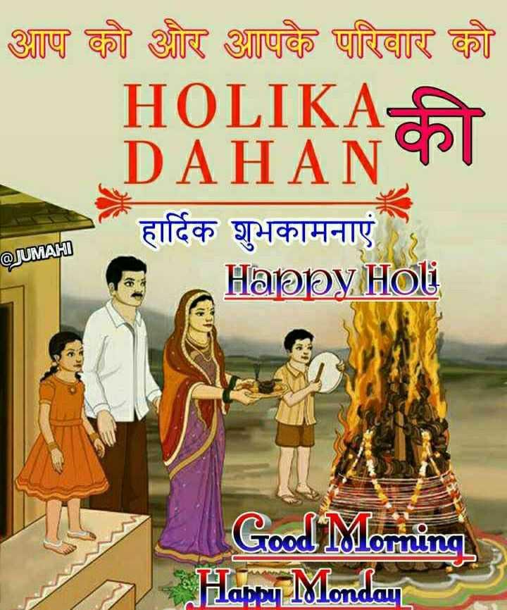 😉 No बहाना होली - आप को और आपके परिवार को HOLIKA की DAHAN हार्दिक शुभकामनाएं Happy Holi @ JUMAHI Good Morning Happy Monday - ShareChat