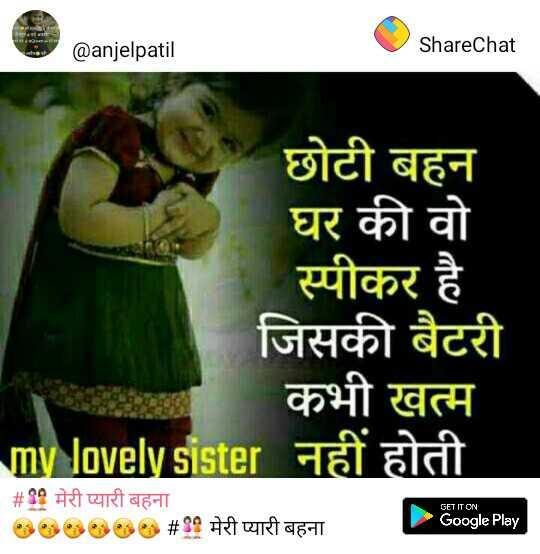 😉 No बहाना होली - @ anjelpatil ShareChat छोटी बहन । घर की वो स्पीकर है जिसकी बैटरी कभी खत्म my lovely sister नहीं होती GET IT ON # 99 मेरी प्यारी बहना ®®®®®® # 99 मेरी प्यारी बहना Google Play - ShareChat