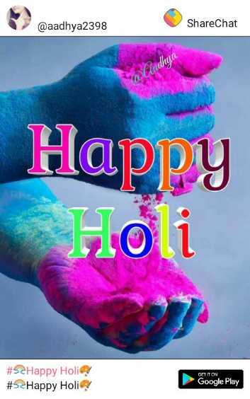 😉 No बहाना होली - @ aadhya2398 ShareChat wind Happy Holi # Happy Holio # 52Happy Holio Google Play - ShareChat