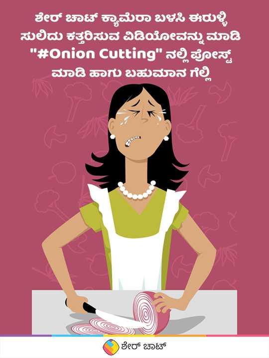 🥘 Onion Cutting - ಶೇರ್ ಚಾಟ್ ಕ್ಯಾಮೆರಾ ಬಳಸಿ ಈರುಳ್ಳಿ ಸುಲಿದು ಕತ್ತರಿಸುವ ವಿಡಿಯೋವನ್ನು ಮಾಡಿ # Onion Cutting so se ಮಾಡಿ ಹಾಗು ಬಹುಮಾನ ಗೆಲ್ಲಿ ( S ( ಶೇರ್ ಚಾಟ್ - ShareChat