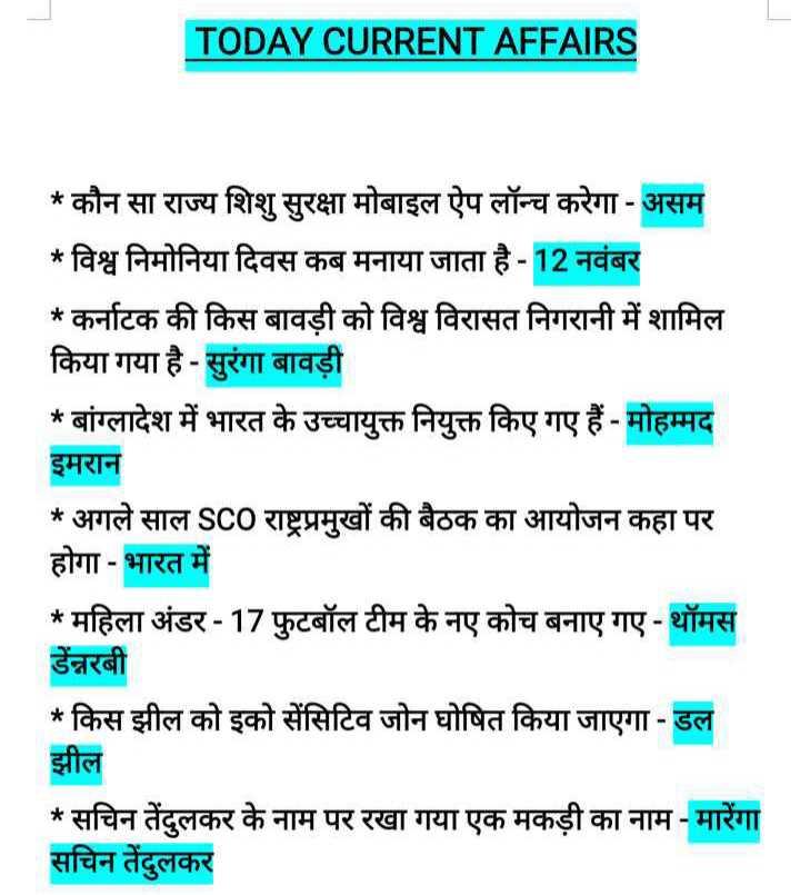 🎥 Online तैयारी वीडियो - TODAY CURRENT AFFAIRS * कौन सा राज्य शिशु सुरक्षा मोबाइल ऐप लॉन्च करेगा - असम * विश्व निमोनिया दिवस कब मनाया जाता है - 12 नवंबर * कर्नाटक की किस बावड़ी को विश्व विरासत निगरानी में शामिल किया गया है - सुरंगा बावड़ी * बांग्लादेश में भारत के उच्चायुक्त नियुक्त किए गए हैं - मोहम्मद इमरान * अगले साल SCO राष्ट्रप्रमुखों की बैठक का आयोजन कहा पर होगा - भारत में * महिला अंडर - 17 फुटबॉल टीम के नए कोच बनाए गए - थॉमस डेंन्नरबी * किस झील को इको सेंसिटिव जोन घोषित किया जाएगा - डल झील * सचिन तेंदुलकर के नाम पर रखा गया एक मकड़ी का नाम - मारेंगा सचिन तेंदुलकर - ShareChat