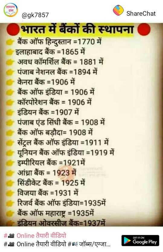 🎥 Online तैयारी वीडियो - सामान्य कान @ gk7857 ShareChat भारत में बैंकों की स्थापना बैंक ऑफ हिन्दुस्तान = 1770 में इलाहाबाद बैंक 31865 में अवध कॉमर्शिल बैंक = 1881 में पंजाब नेशनल बैंक - 1894 में केनरा बैंक = 1906 में बैंक ऑफ इंडिया = 1906 में कॉरपोरेशन बैंक = 1906 में इंडियन बैंक - 1907 में पंजाब एंड सिंधी बैंक = 1908 में बैंक ऑफ बड़ौदा - 1908 में सेंटल बैंक ऑफ इंडिया % D1911 में यूनियन बैंक ऑफ इंडिया 31919 में • इम्पीरियल बैंक - 1921 में आंध्रा बैंक = 1923 में सिंडीकेट बैंक = 1925 में विजया बैंक 1931 में रिजर्व बैंक ऑफ इंडिया 1935में बैंक ऑफ महाराष्ट्र = 1935में इंडियन ओवरसीज बैंक % 3D1937में 29 Online तैयारी वीडियो 23 . 29 Online तैयारी वीडियो # R जॉब्स / एग्जा . . . GET IT ON Google Play - ShareChat